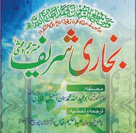 Ahadees urdu sahi bukhari jild 2 by abdul hakeem khan shajahanpuri download pdf book