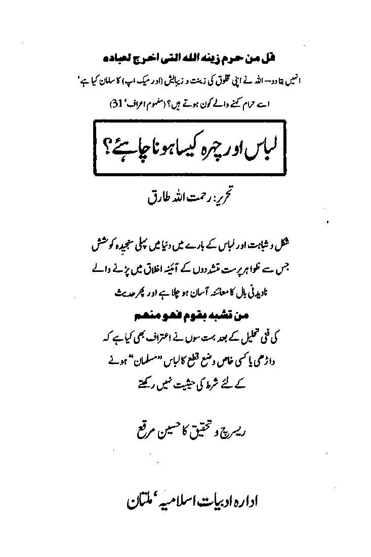 Download libas aur chehra kaisa hona chahiyeh rahmatullah tariq pdf book