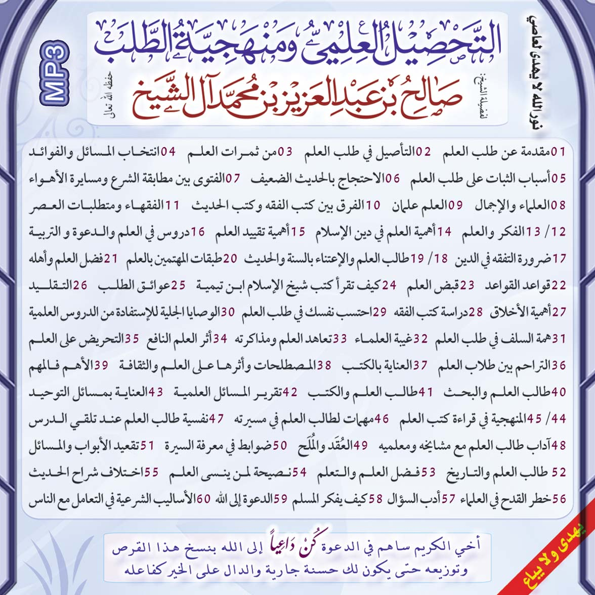 (قرص) التحصيل العلمي ومنهجية الطلب – الشيخ صالح آل الشيخ